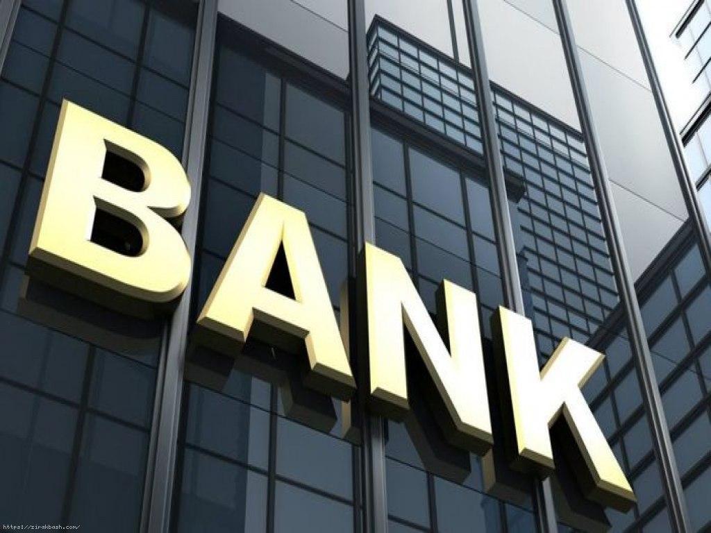 بانک مرکزی,نرخ سود مازاد,شورای پول و اعتبار,قراردادهای بانکی
