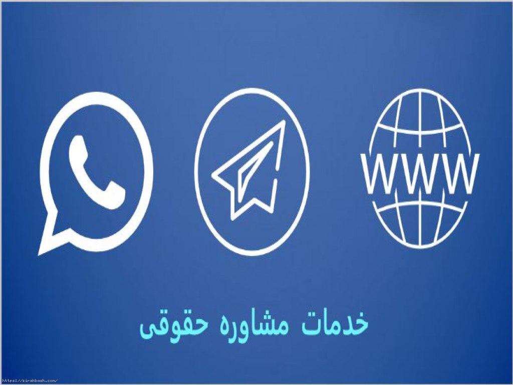 وکیل و مشاور حقوقی,وکیل در تلگرام,وکیل پایه یک در تلگرام,مشاور حقوقی در تلگرام,وکیل تلگرامی اصفهان,سایت وکیل,سایت وکیل اصفهان,telegram,lawyer,lawyer in isfahan,lawyer in esfahan,telegram lawyer
