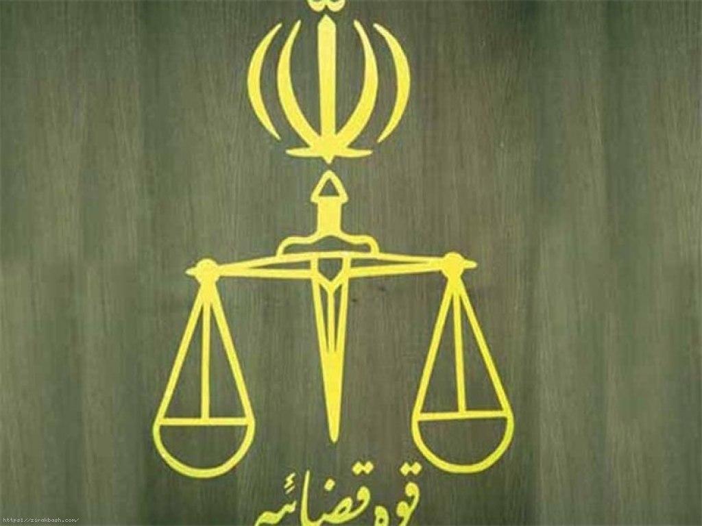 شعب دادگستری,شعب دادگستری شهر اصفهان,ساختمان مرکزی دادگستری اصفهان